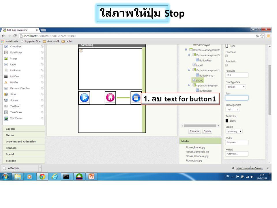 ใส่ภาพให้ปุ่ม Stop 1. ลบ text for button1