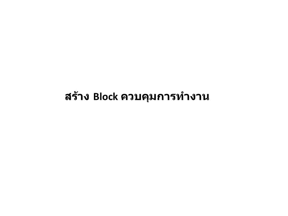 สร้าง Block ควบคุมการทำงาน