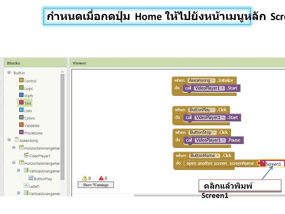 กำหนดเมื่อกดปุ่ม Home ให้ไปยังหน้าเมนูหลัก Screen1 คลิกแล้วพิมพ์ Screen1