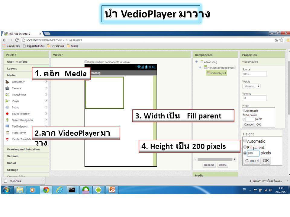 นำ VedioPlayer มาวาง 1. คลิก Media 2. ลาก VideoPlayer มา วาง 3. Width เป็น Fill parent 4. Height เป็น 200 pixels