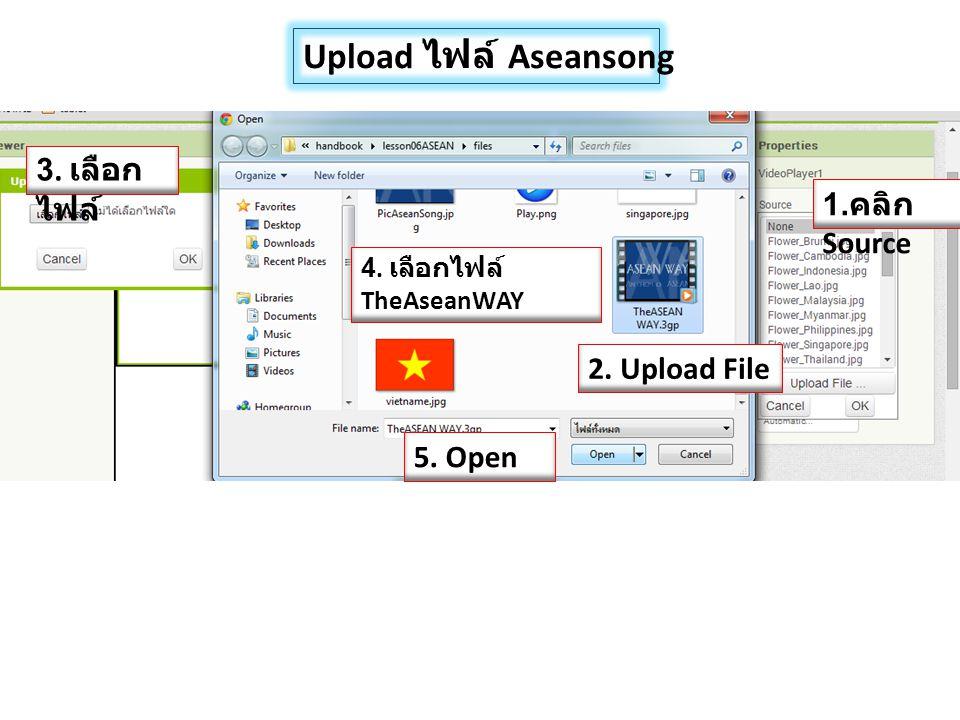1. คลิก Source Upload ไฟล์ Aseansong 2. Upload File 3. เลือก ไฟล์ 4. เลือกไฟล์ TheAseanWAY 5. Open