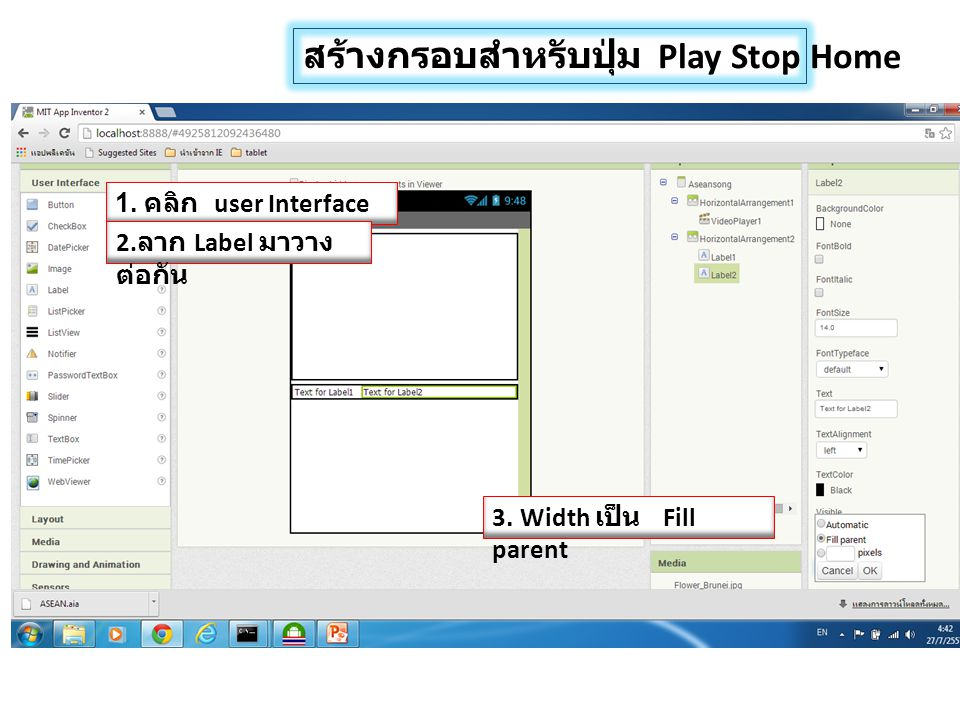 สร้างกรอบสำหรับปุ่ม Play Stop Home 1. คลิก user Interface 2. ลาก Label มาวาง ต่อกัน 3. Width เป็น Fill parent