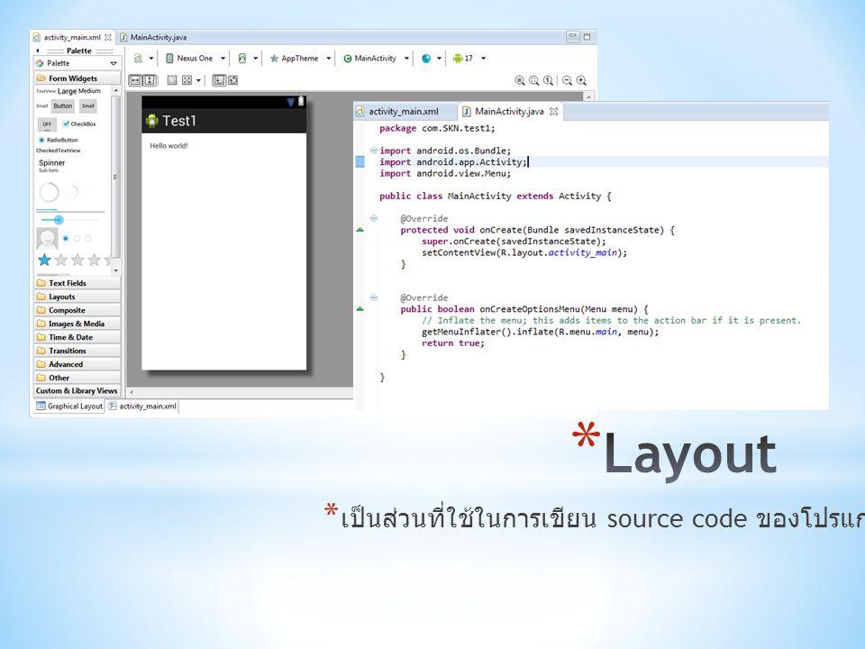 * เป็นส่วนที่ใช้ในการเขียน source code ของโปรแกรม