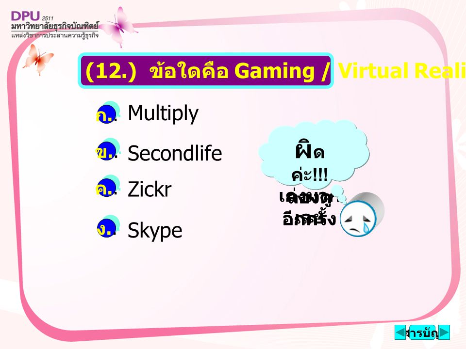 Multiply Secondlife Zickr Skype สารบัญ (12.) ข้อใดคือ Gaming / Virtual Reality ก..ก..