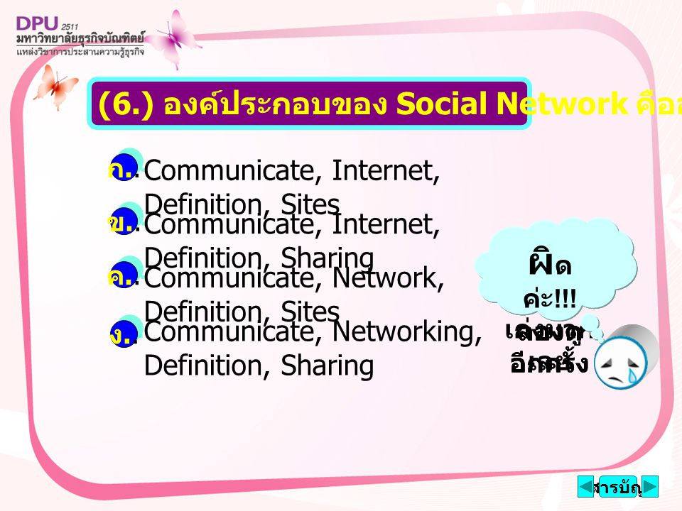 Communicate, Internet, Definition, Sites Communicate, Network, Definition, Sites Communicate, Internet, Definition, Sharing Communicate, Networking, Definition, Sharing สารบัญ (6.) องค์ประกอบของ Social Network คืออะไร ก..ก..