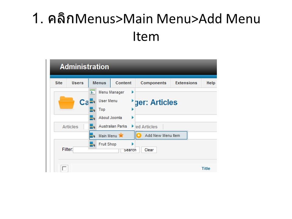 1. คลิก Menus>Main Menu>Add Menu Item