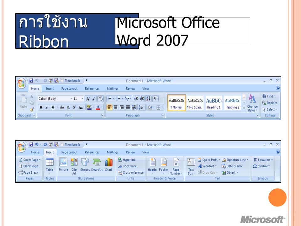 การใช้งาน Ribbon Microsoft Office Word 2007