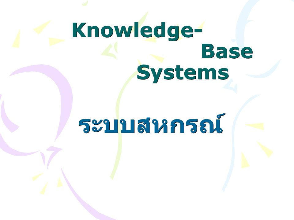 Knowledge- Base Systems ระบบสหกรณ์