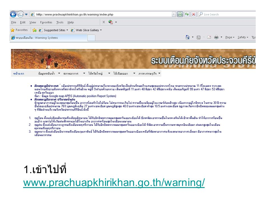 1. เข้าไปที่ www.prachuapkhirikhan.go.th/warning/ www.prachuapkhirikhan.go.th/warning/