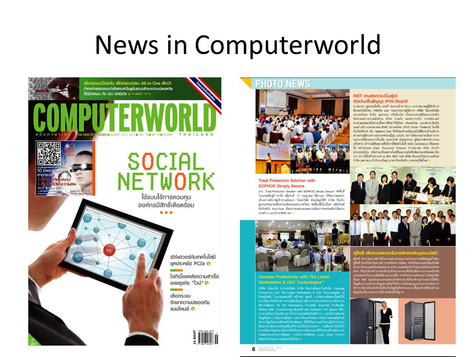 News in Computerworld 8