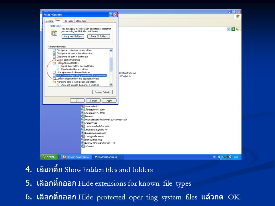 4. เลือกติ้ก Show hidden files and folders 5. เลือกติ้กออก Hide extensions for known file types 6.