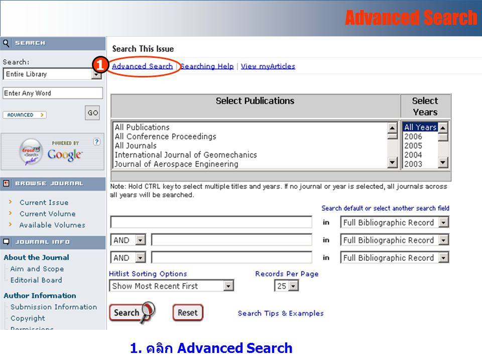 Advanced Search 1. คลิก Advanced Search 1