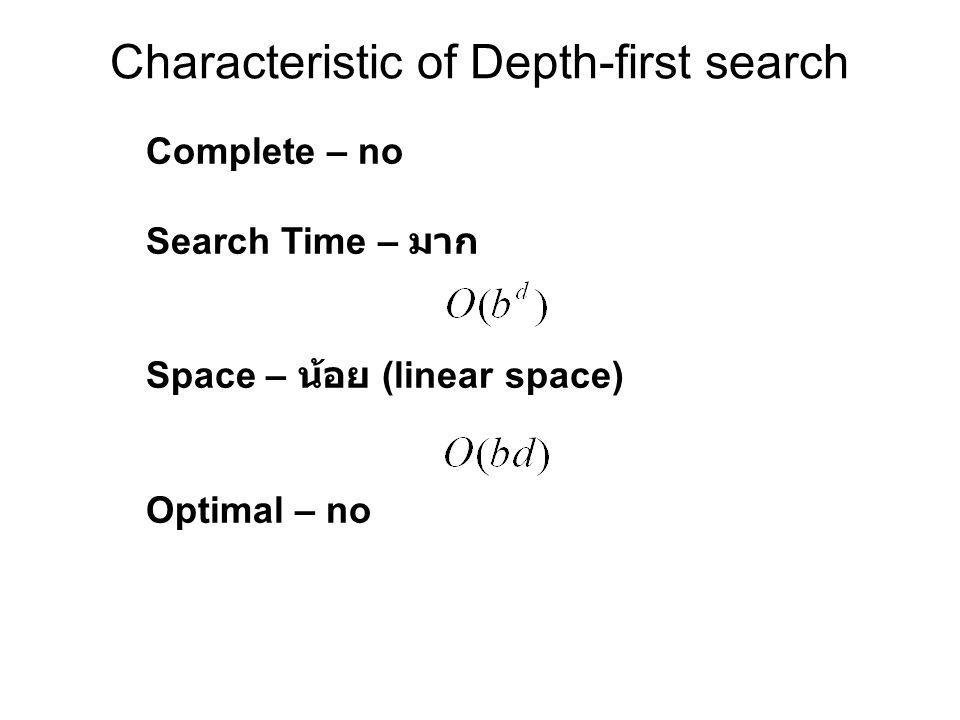 Characteristic of Depth-first search Complete – no Search Time – มาก Space – น้อย (linear space) Optimal – no
