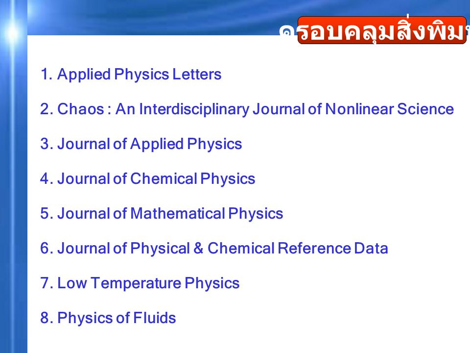 1. Applied Physics Letters 2. Chaos : An Interdisciplinary Journal of Nonlinear Science 3.