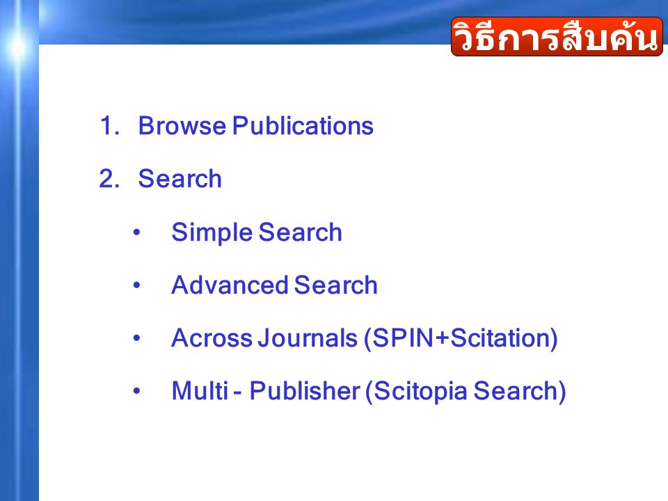 วิธีการสืบค้น 1.Browse Publications 2.Search •Simple Search •Advanced Search •Across Journals (SPIN+Scitation) •Multi - Publisher (Scitopia Search)