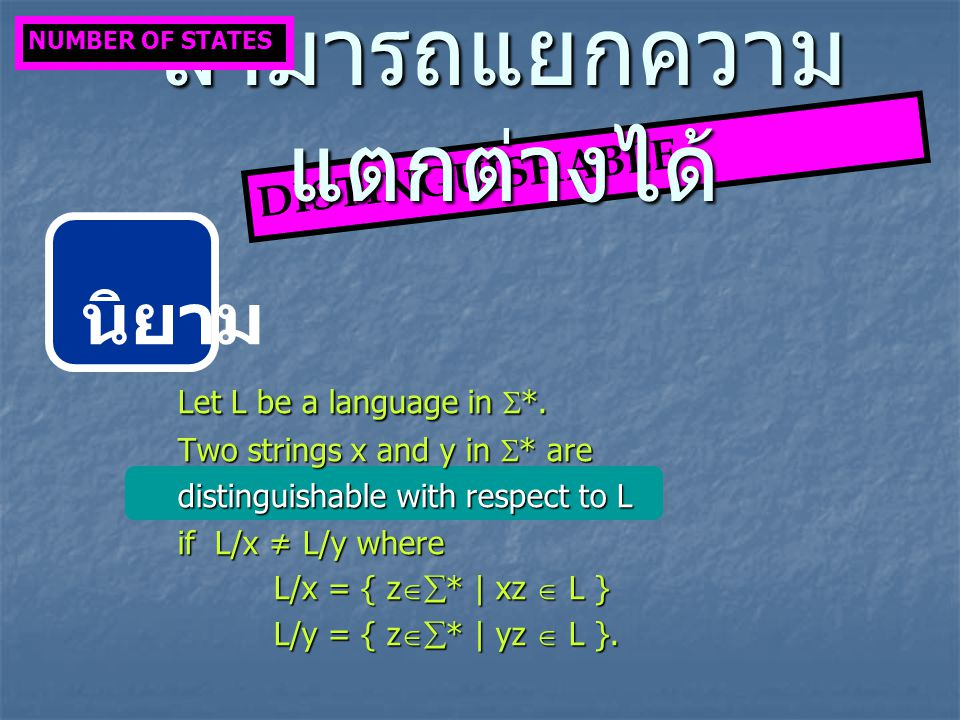 นิยาม Let L be a language in  *.