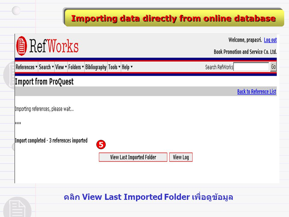 คลิก View Last Imported Folder เพื่อดูข้อมูล 5 Importing data directly from online database