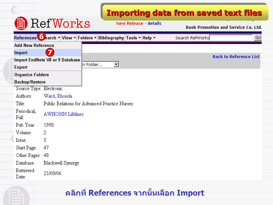 Importing data from saved text files คลิกที่ References จากนั้นเลือก Import 6 7