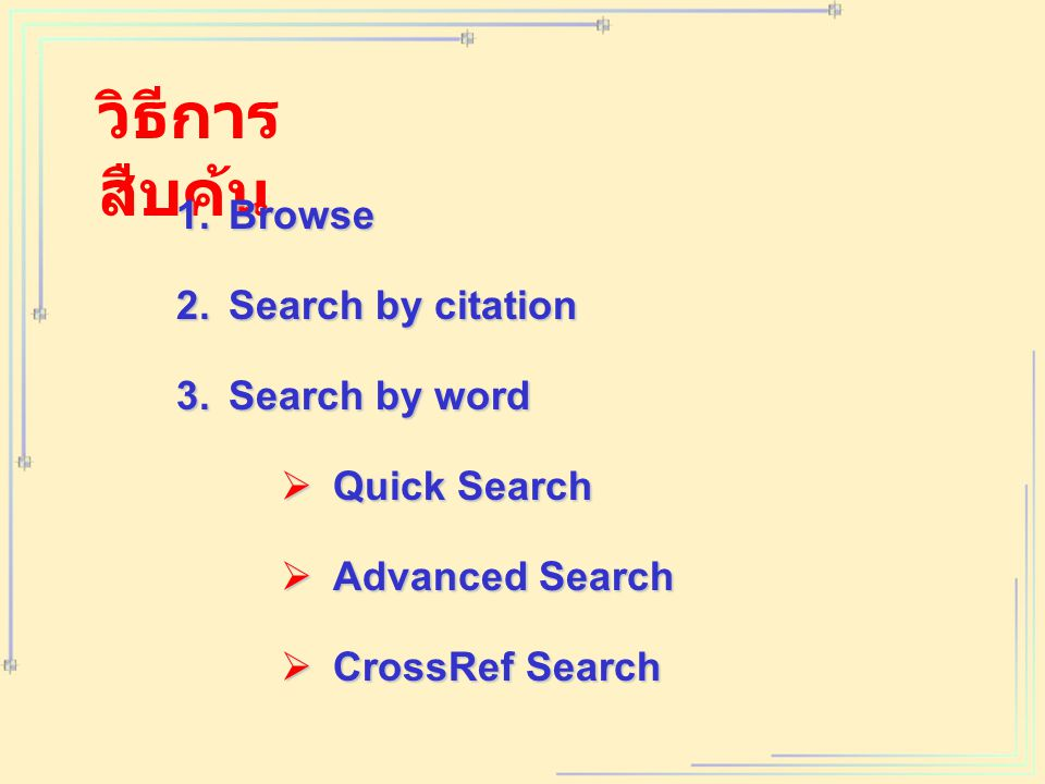 วิธีการ สืบค้น 1.Browse 2.Search by citation 3.Search by word  Quick Search  Advanced Search  CrossRef Search
