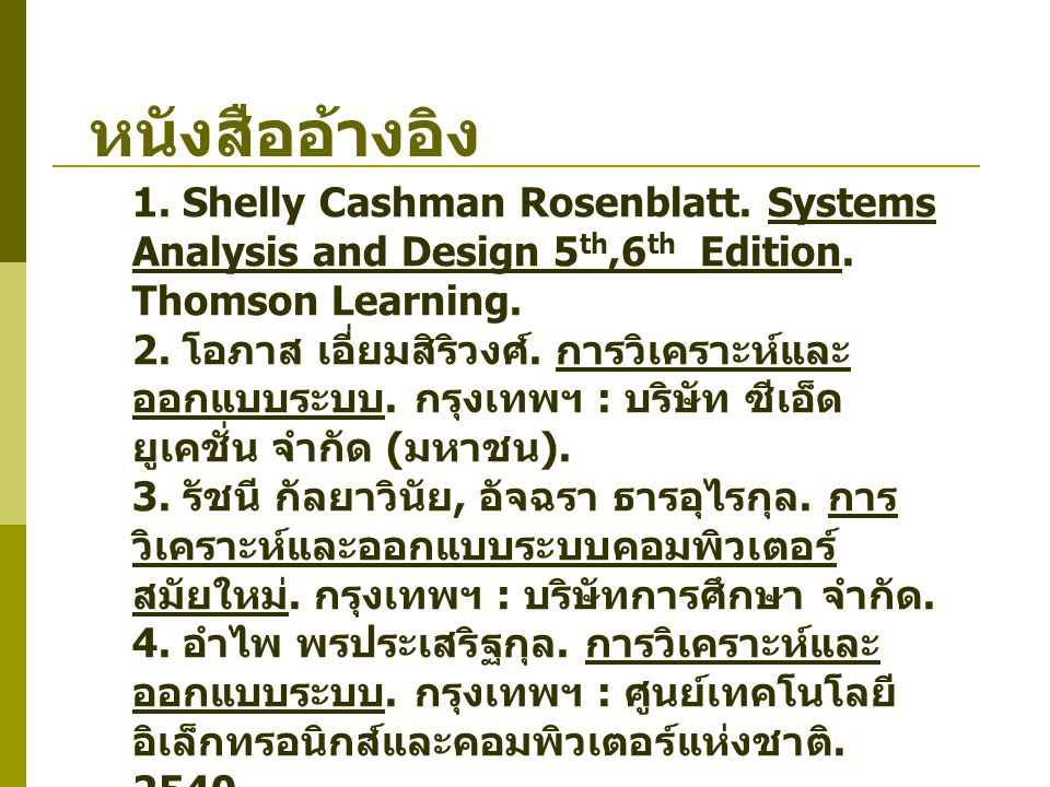 หนังสืออ้างอิง 1. Shelly Cashman Rosenblatt. Systems Analysis and Design 5 th,6 th Edition.