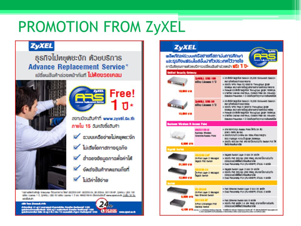 PROMOTION FROM ZyXEL