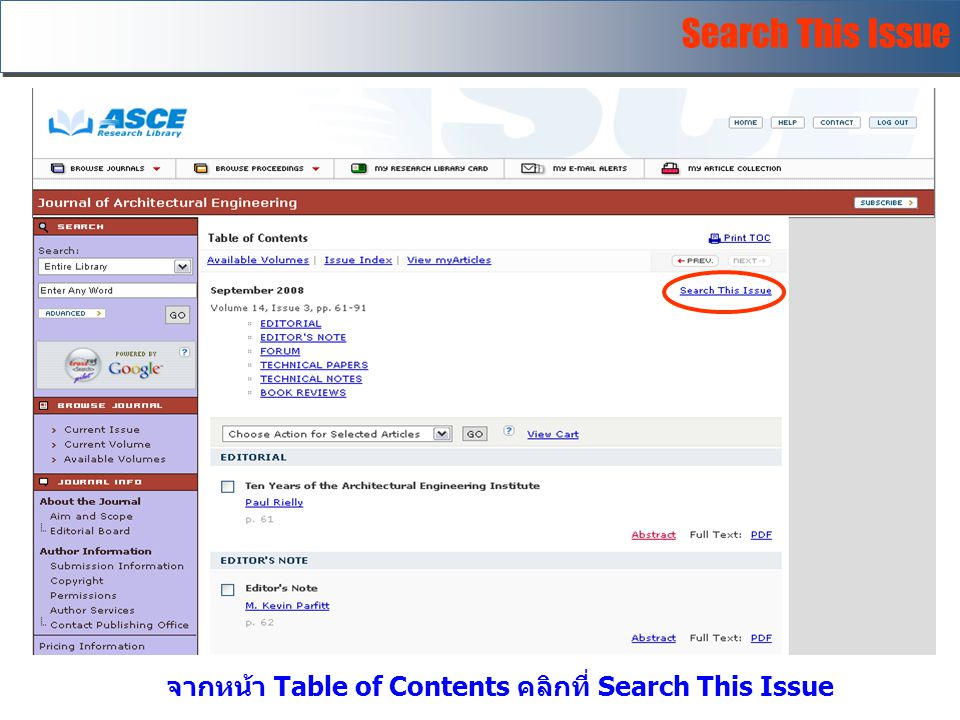 Search This Issue จากหน้า Table of Contents คลิกที่ Search This Issue