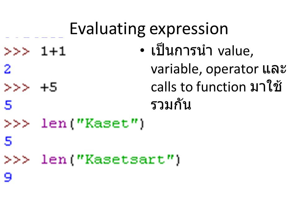 Evaluating expression เป็นการนำ value, variable, operator และ calls to function มาใช้ รวมกัน
