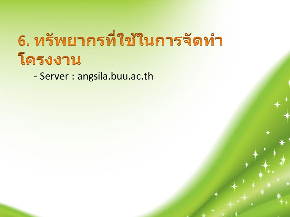 - Server : angsila.buu.ac.th