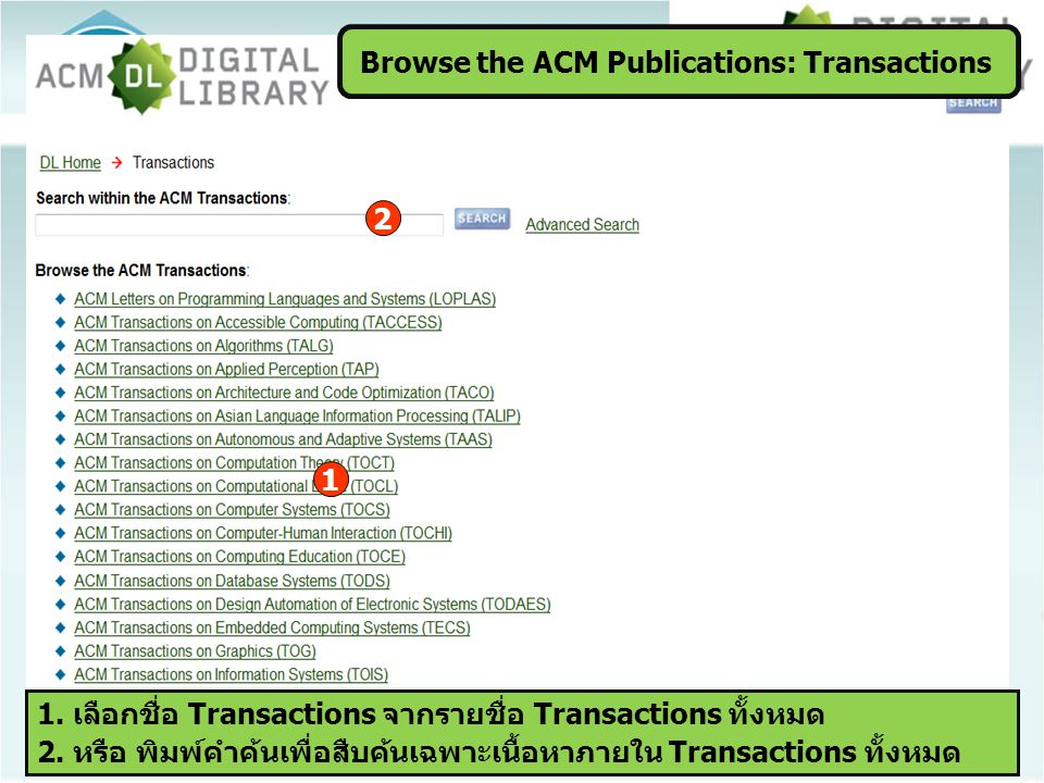 Browse the ACM Publications: Transactions 1.