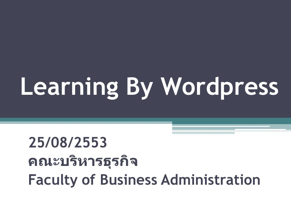 Learning By Wordpress 25/08/2553 คณะบริหารธุรกิจ Faculty of Business Administration
