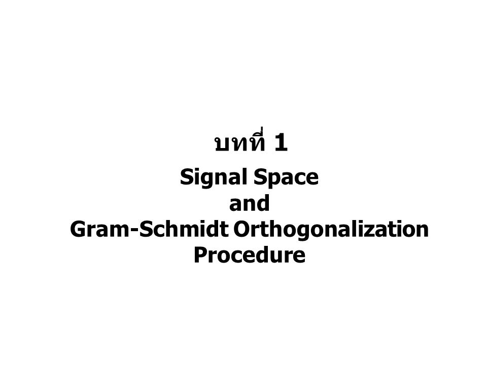 บทที่ 1 Signal Space and Gram-Schmidt Orthogonalization Procedure