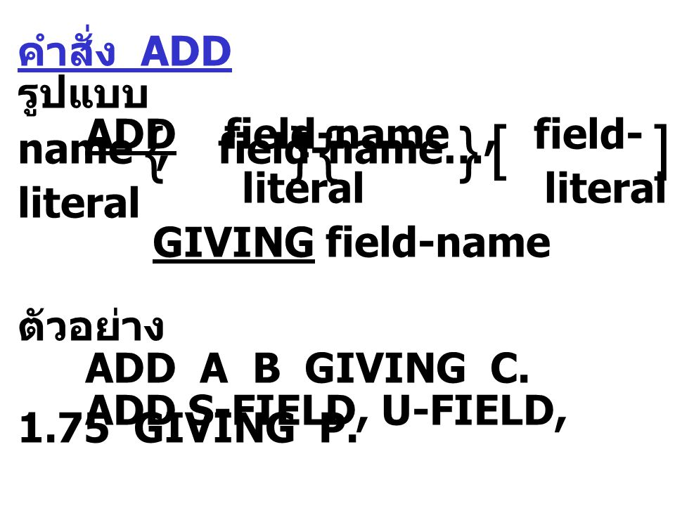คำสั่ง ADD รูปแบบ ADD field-name, field- name, field-name… literal literal literal GIVING field-name ตัวอย่าง ADD A B GIVING C.