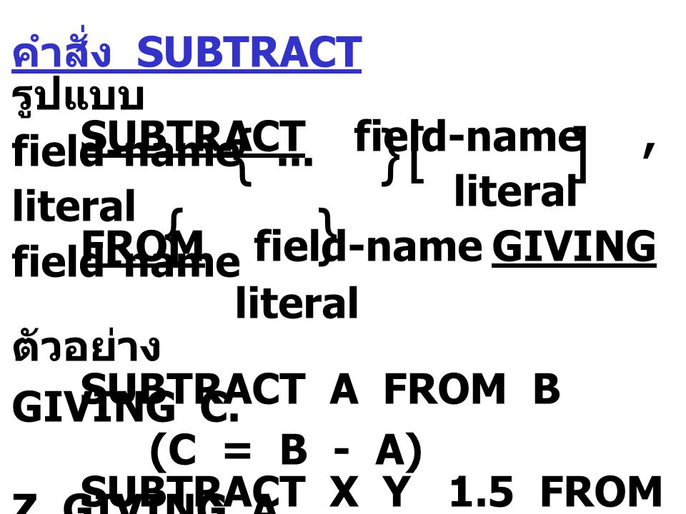 คำสั่ง SUBTRACT รูปแบบ SUBTRACT field-name, field-name...