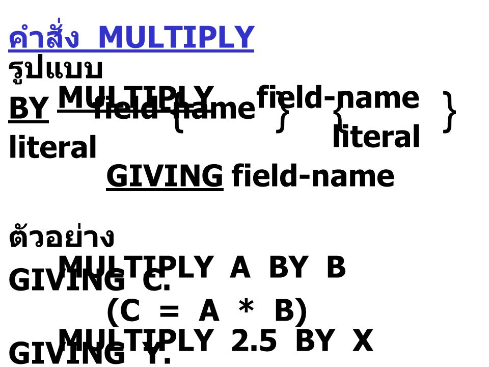 คำสั่ง MULTIPLY รูปแบบ MULTIPLY field-name BY field-name literal literal GIVING field-name ตัวอย่าง MULTIPLY A BY B GIVING C.