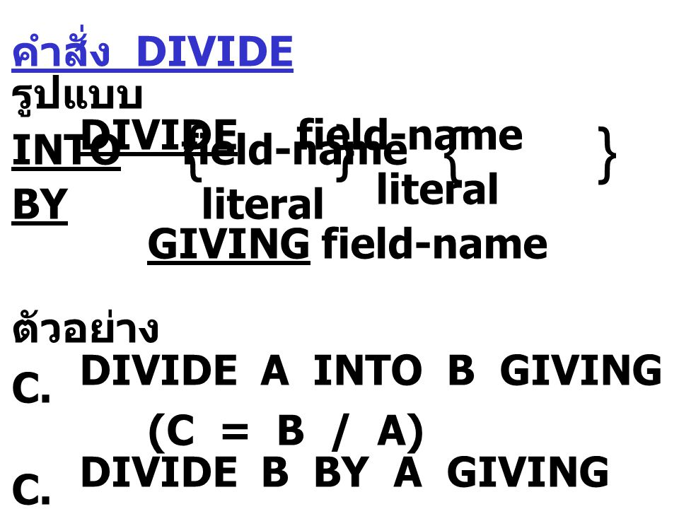 คำสั่ง DIVIDE รูปแบบ DIVIDE field-name INTO field-name literal BY literal GIVING field-name ตัวอย่าง DIVIDE A INTO B GIVING C.