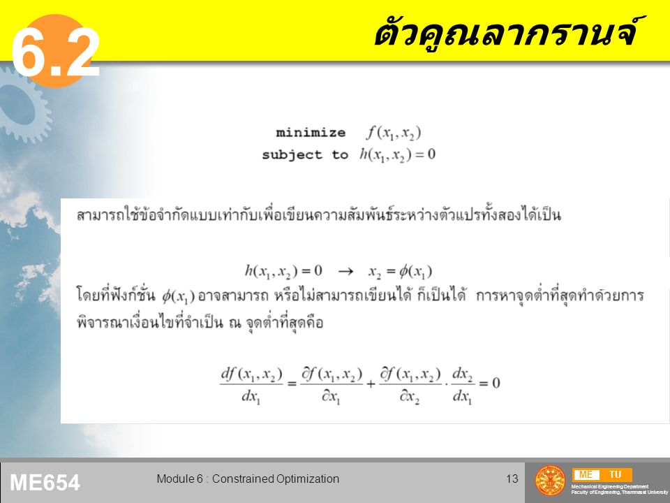 METU Mechanical Engineering Department Faculty of Engineering, Thammasat University ME654 Module 6 : Constrained Optimization13 ตัวคูณลากรานจ์ 6.2