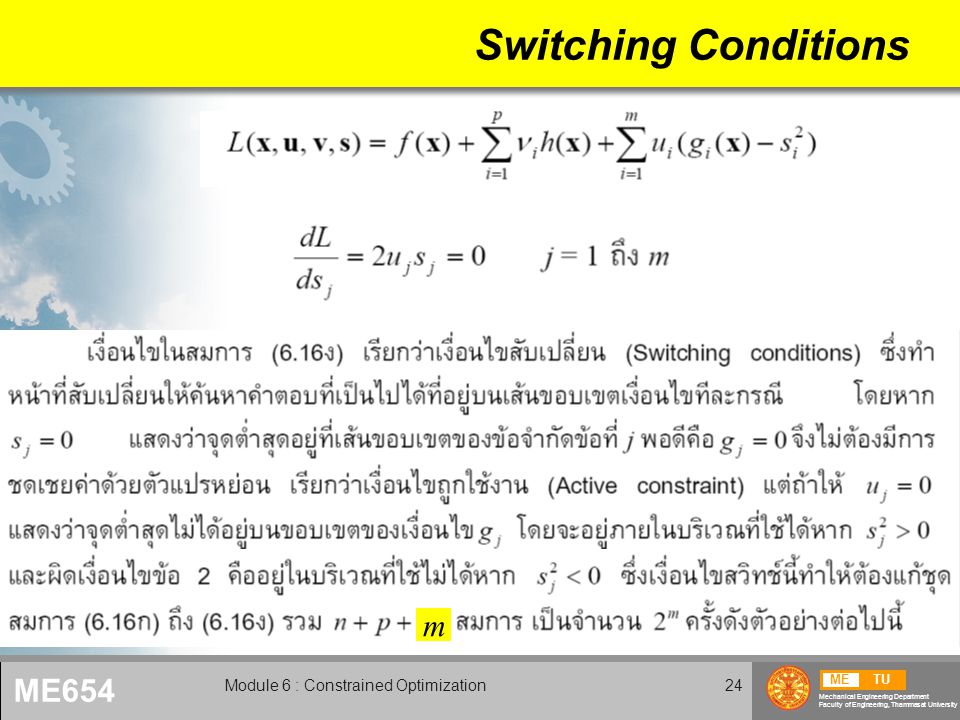 METU Mechanical Engineering Department Faculty of Engineering, Thammasat University ME654 Module 6 : Constrained Optimization24 Switching Conditions m