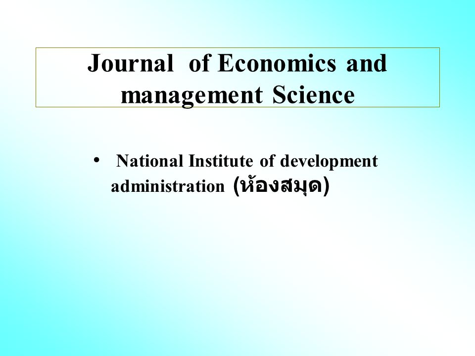 Journal of Economics and management Science National Institute of development administration ( ห้องสมุด )