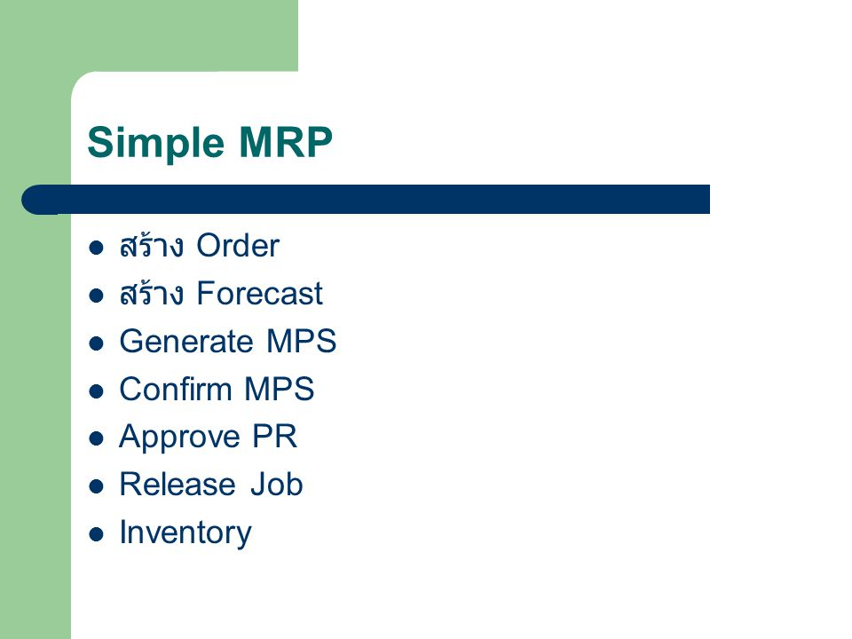 Simple MRP สร้าง Order สร้าง Forecast Generate MPS Confirm MPS Approve PR Release Job Inventory