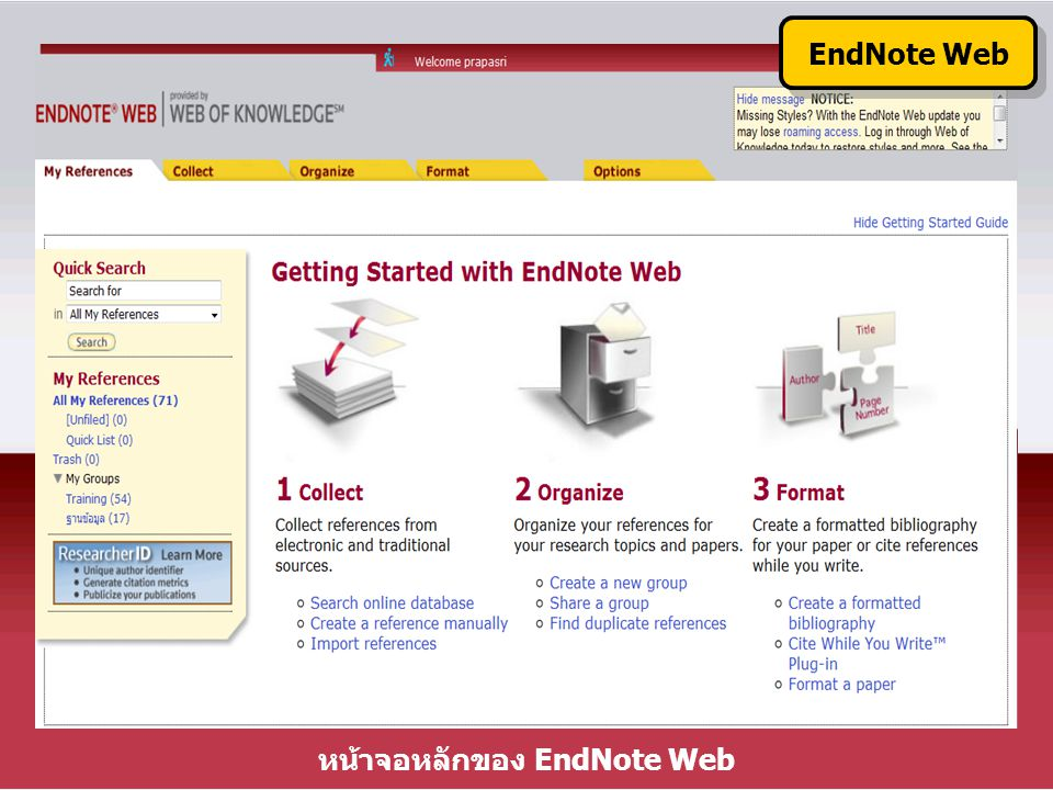 EndNote Web หน้าจอหลักของ EndNote Web