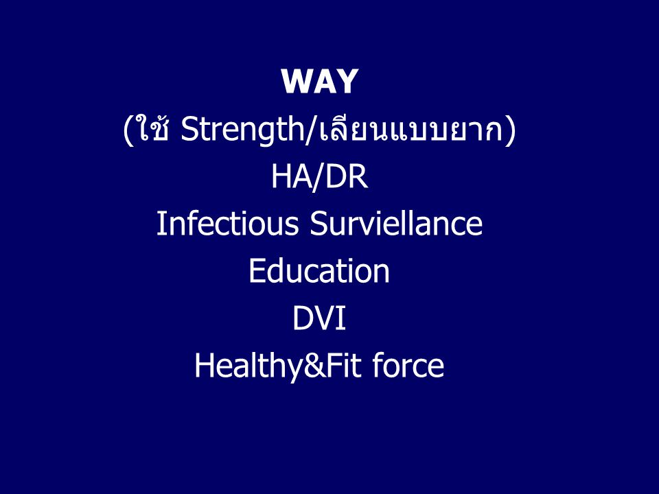 WAY (ใช้ Strength/เลียนแบบยาก) HA/DR Infectious Surviellance Education DVI Healthy&Fit force