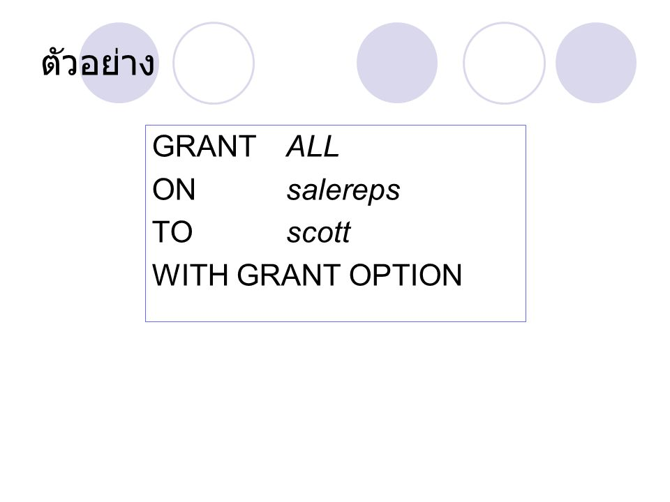 ตัวอย่าง GRANTALL ONsalereps TOscott WITH GRANT OPTION