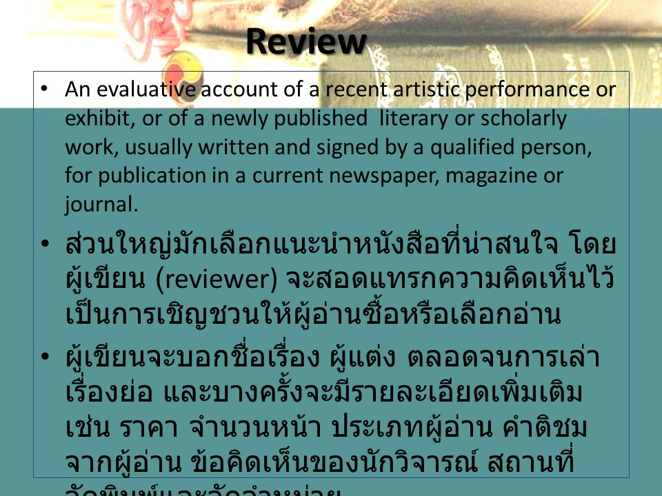 Review An evaluative account of a recent artistic performance or exhibit, or of a newly published literary or scholarly work, usually written and signed by a qualified person, for publication in a current newspaper, magazine or journal.