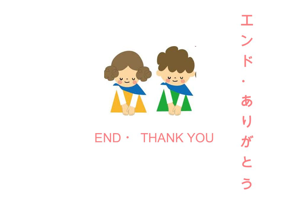 END ・ THANK YOU エ ン ド ・ あ り が と う